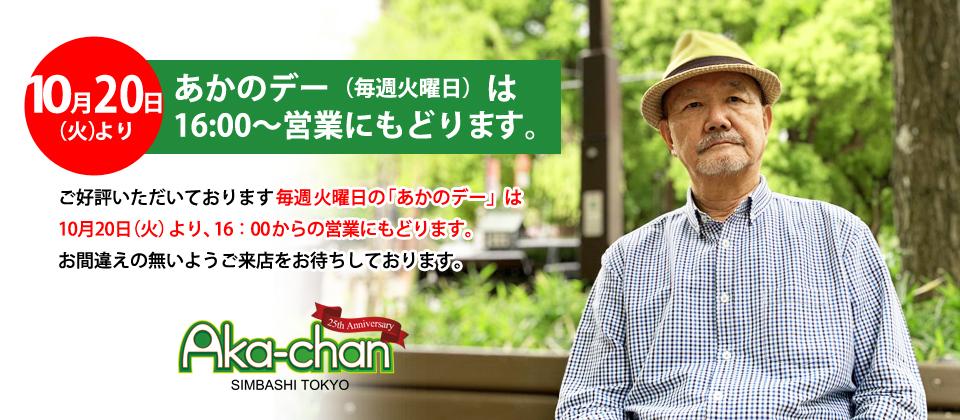 【Aka-chan】(あかちゃん)東京・新橋ゲイバー